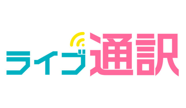 多言語リアルタイム映像通訳サービス「ライブ通訳」を提供開始!
