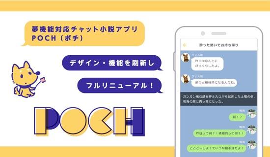 チャット小説アプリ『POCH』、ビジュアルワークスが事業譲受。 デザイン・機能を刷新しフルリニューアル!
